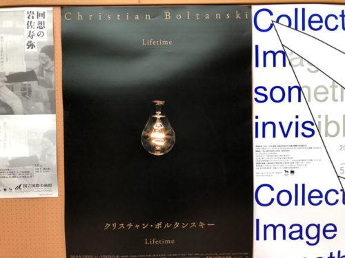 クリスチャンボルタンスキー展のポスター