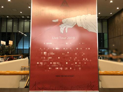 amazarashiライブのセットリストポスター