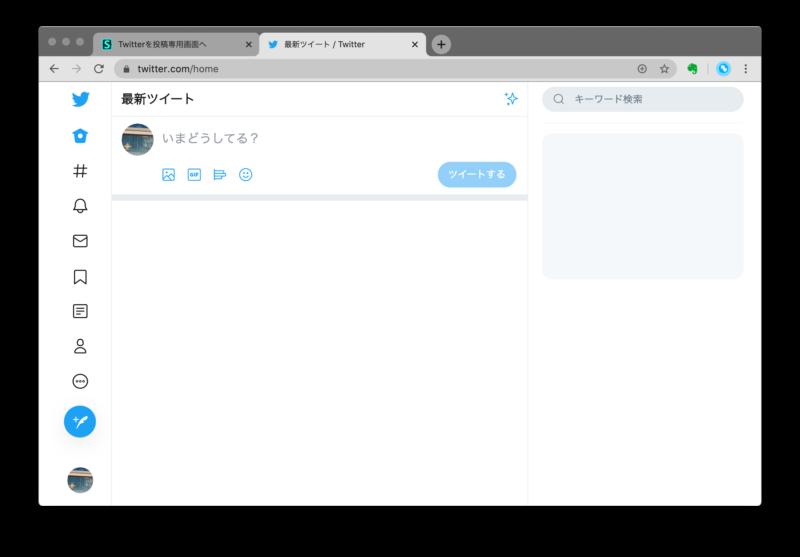 Stylusで設定後、タイムラインが表示されなくなったTwitterの画面