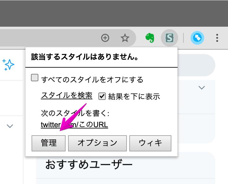 ブラウザのツールバーのアイコンをクリックして、Srylusの管理画面を起動する