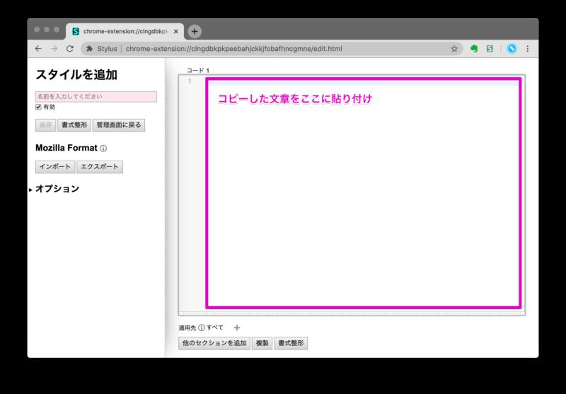 スタイルを追加する画面(右側に下記をコピーして貼り付け)