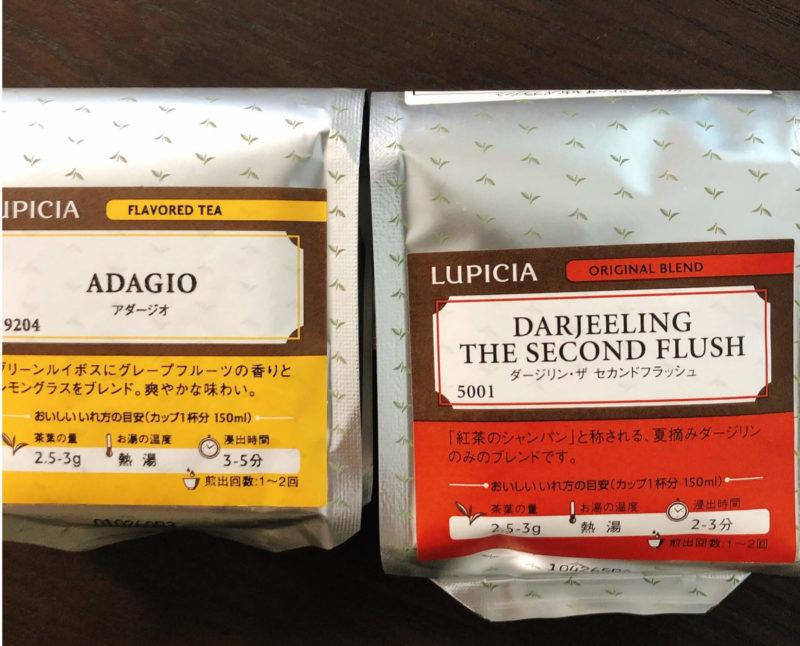 LUPICIA(ルピシア)で購入した紅茶