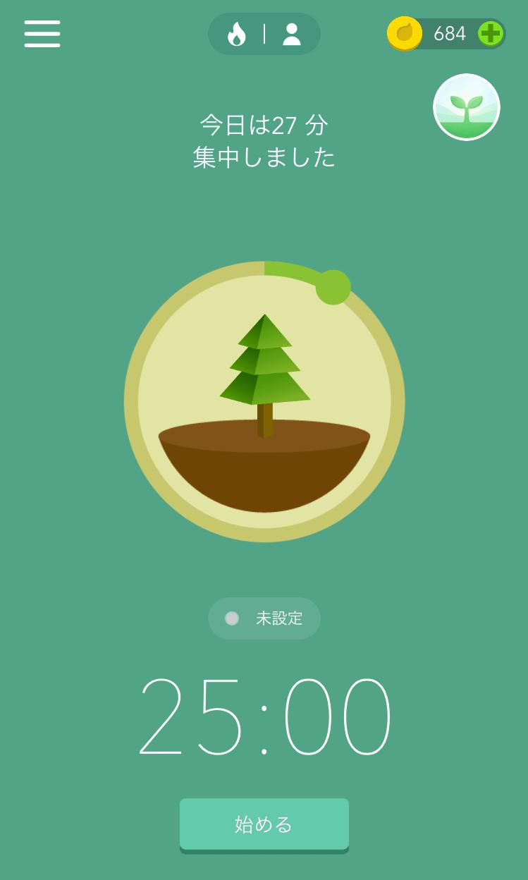 植樹アプリ「Forest」のメイン画面