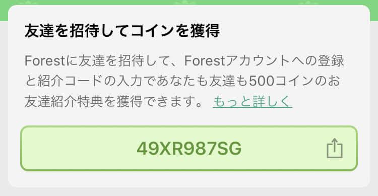 500コインがもらえるForestの紹介コード