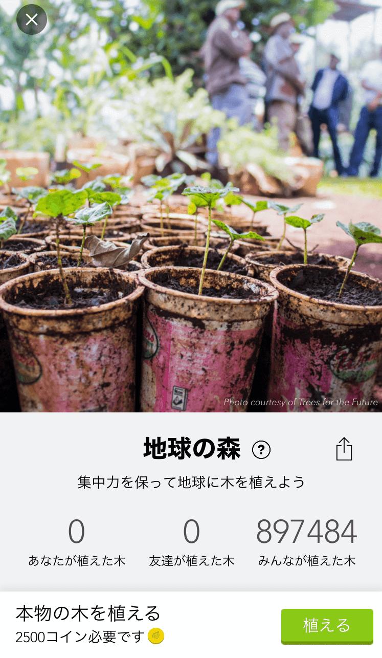 Forestの交換アイテムで、本物の木を植える