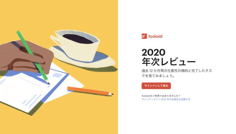 Todoist 2020年年次レビューのログインページ