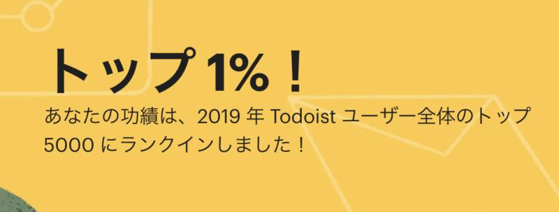 2019年のTodoist利用ランキング結果果はトップ1%