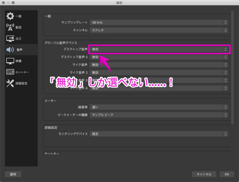 MacOSのOBSの設定画面の音声設定項目で、グローバル音声デバイスの「規定」が選べない