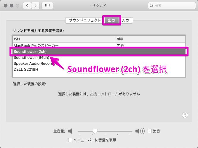Macのシステム環境設定、サウンド項目の出力側設定はSoundflower(2ch)を選択する