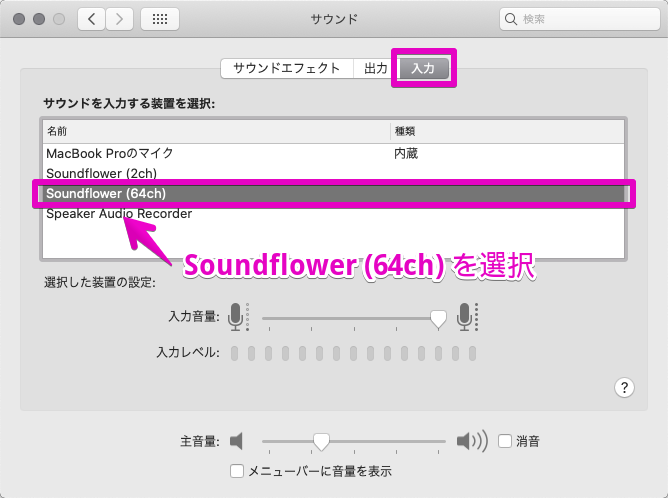 Macのシステム環境設定、サウンド項目の入力側設定はSoundflower(64ch)を選択する