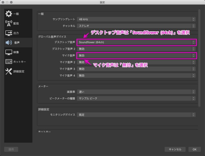 OBSの音声設定画面では、デスクトップ音声Soundflower (64ch)、マイク音声無効を選択する