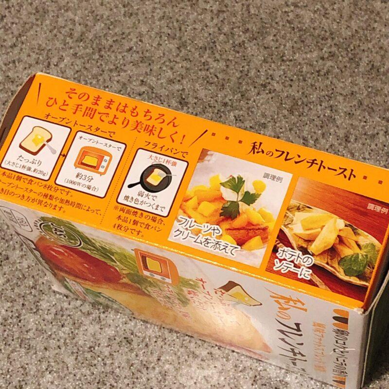 私のフレンチトーストの外箱側面には使い方の説明が記載されています